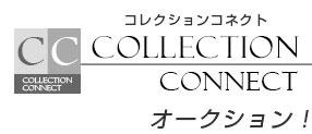 コレクションコネクト