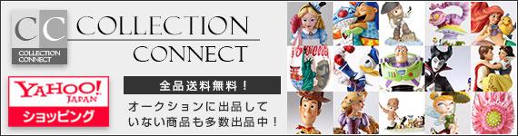 コレクションコネクト Yahooショッピング!